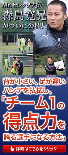 a森島寛晃のエースストライカー育成理論